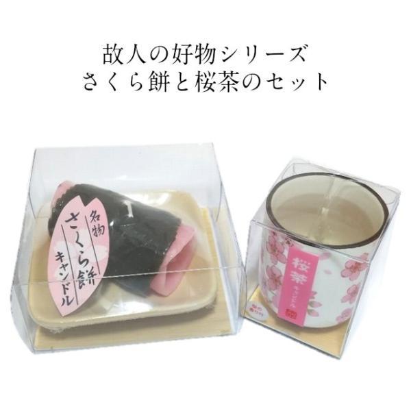 さくら餅 桜茶 セット キャンドル 故人の好物 シリーズ 母の日 春 カメヤマローソク ギフト プレゼント インテリア コレクション 景品