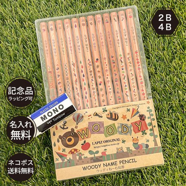 名入れ 鉛筆 ウッディねーむ鉛筆 2B 4B HB 赤鉛筆 赤青鉛筆 (消しゴムセット) 卒園 記念品 オリジナル えんぴつ 木目 ウッド
