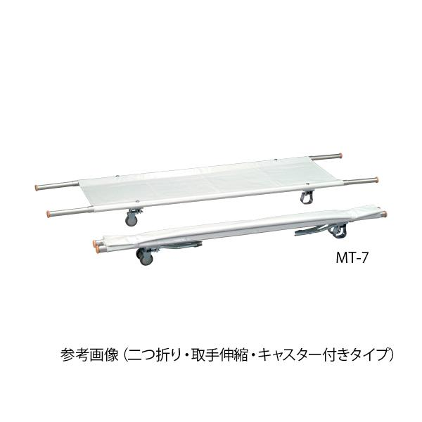 ASONE 担架 二つ折り 取手伸縮型 キャスター付きアルミ 6.4kg MT-8 0-9542-08