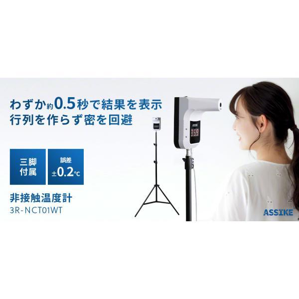 スリーアールソリューション 非接触温度計 3R-NCT-01WT