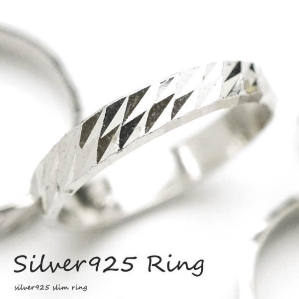 シルバー925 メンズ レディース リング シンプル カットデザインがキレイに輝く指輪 silver925 シルバーアクセサリー|laplateriashu