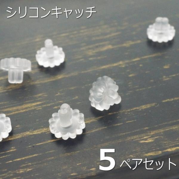 5ペアー(10個セット)ピアスならシリコンキャッチが便利 シリコンゴムピアスキャッチ|laplateriashu