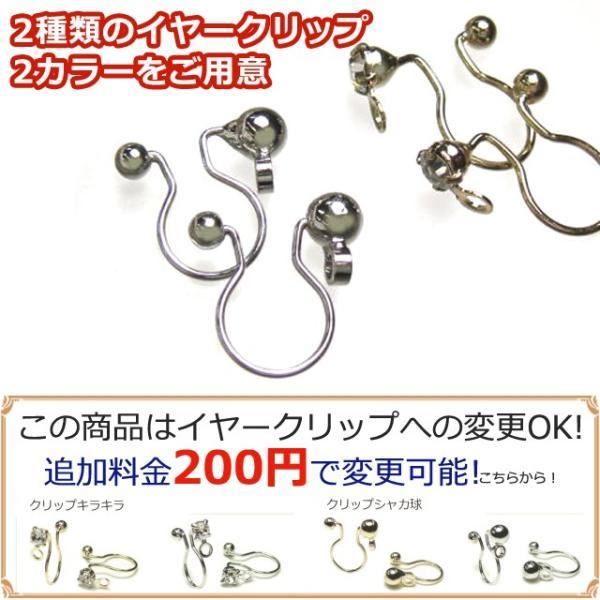 【パーツ単品購入もOK 】イヤクリップタイプのイヤリングパーツ 追加料金200円|laplateriashu
