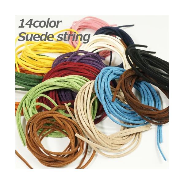 全14色!!手作りアクセサリーやオリジナルペンダントネックレスに最適!2本セットスエード調の革ひも(合皮紐) 合成皮革 皮ひも|laplateriashu
