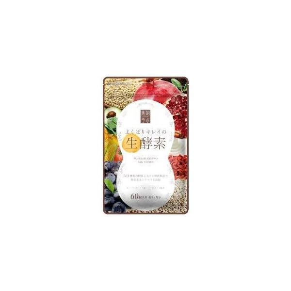 よくばりキレイの生酵素  サプリ 60粒|lapurete
