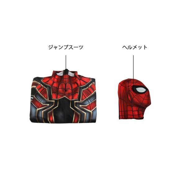 アベンジャーズ/インフィニティ・ウォー スパイダーマン Spider Man ピーター・パーカー コスプレ衣装 コスチューム 仮装 cosplay|lardoo-store|07