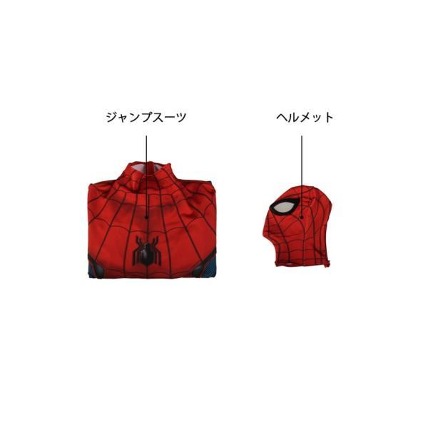 スパイダーマン:ホームカミング ピーター・パーカー 修正版 Spider-Man コスプレ衣装 コスチューム コスプレ 仮装 cosplay|lardoo-store|05
