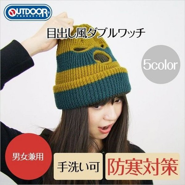 【OUTDOOR】目出し風ダブルワッチ<5カラー・男女兼用・防寒・手洗い可> 林八百吉 OUTDOOR PRODUCTS ニット帽 東京百貨店