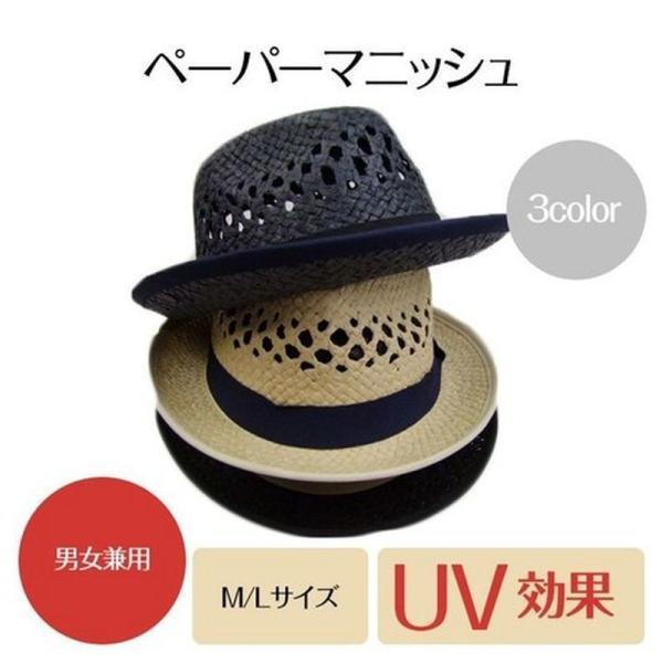ペーパーマニッシュ 中折れハット<2size/3カラー・男女兼用・UV対策・旅行・ペーパー/天然> 林八百吉 ハット 東京百貨店