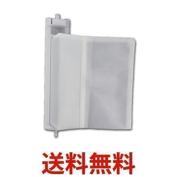 SHARP シャープ 洗濯機用 糸くずフィルター ES-LP1  (2103370483/2103370419/2103370428 代替品) 純正