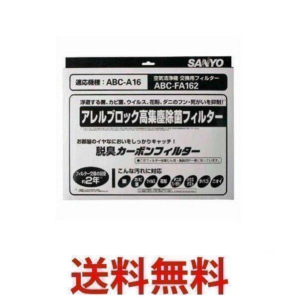 |SANYO ABC-FA162 サンヨー ABCFA162 空気清浄機用交換フィルター 集塵・脱臭…