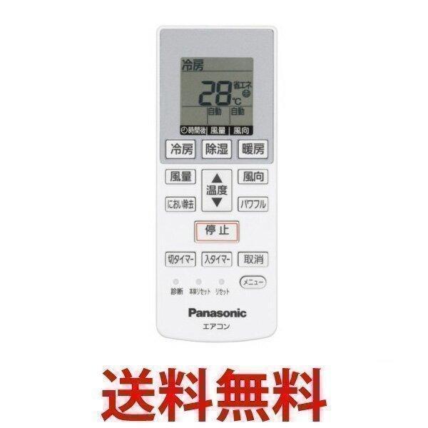 PanasonicリモコンCWA75C4002Xパナソニックエアコンエアコンリモコン