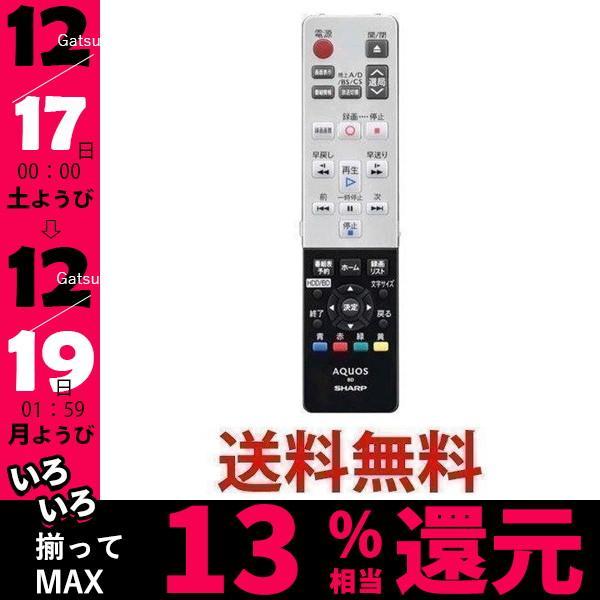 シャープブルーレイディスクレコーダー用純正リモコン0046380242GA963PA