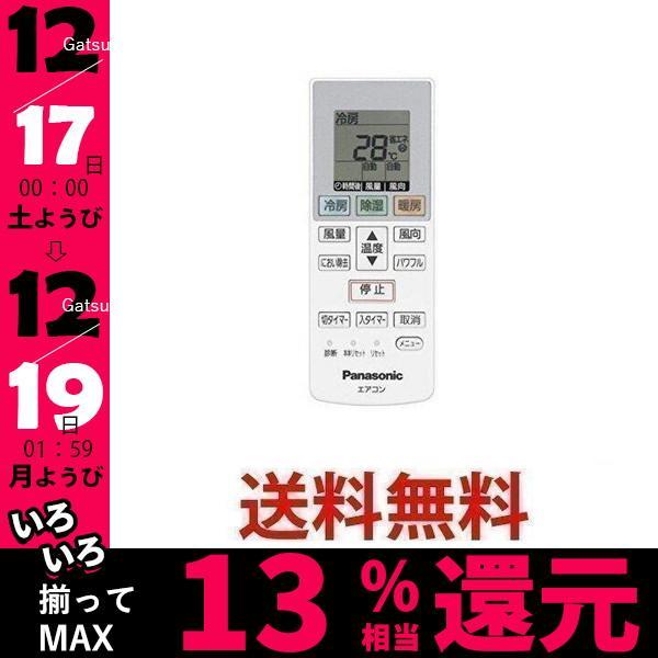PanasonicリモコンACRA75C00550Xパナソニックエアコンエアコンリモコン