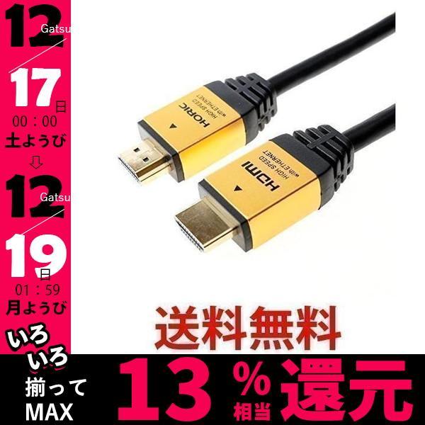 ホーリックHDM50-014GDHDMIケーブル5mゴールド