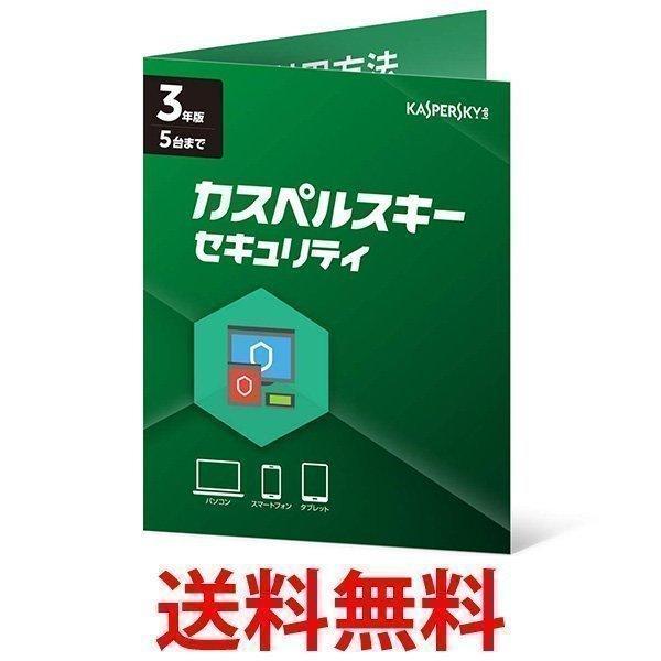 カスペルスキー セキュリティ (最新版) 3年 5台版 カード版 Windows/Mac/Android対応