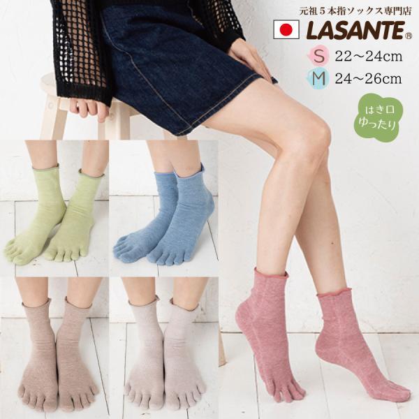 5本指ソックスレディース靴下日本製7260杢ゆったりS(22-24cm)M(24-26cm)五本指靴下