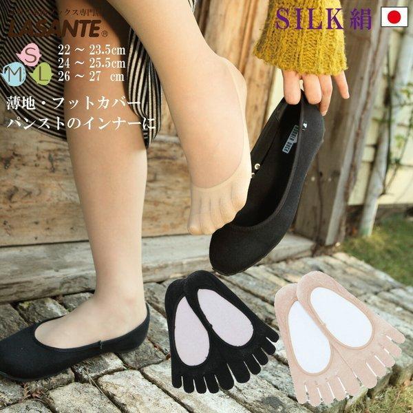 5本指ソックスレディースメンズ靴下日本製絹フットカバー靴下8130SML