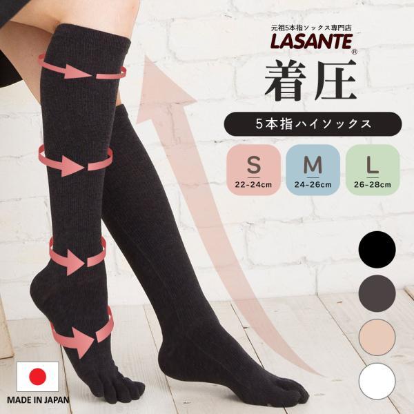 5本指ソックスレディースメンズ靴下日本製8810着圧ハイソックスS(22-24cm)・M(24-26cm)・L(26-28cm)