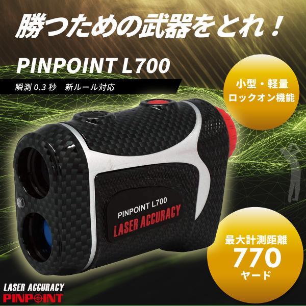 【特価】PINPOINT L700 ゴルフレーザー距離計 (専用ケース・ストラップ付)高低差対応・ロックオン機能 レーザーアキュラシーピンポイント