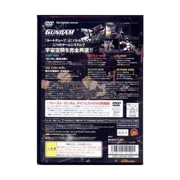 機動戦士ガンダム めぐりあい宇宙 DVD同梱版|lashinbangtsuuhan|03