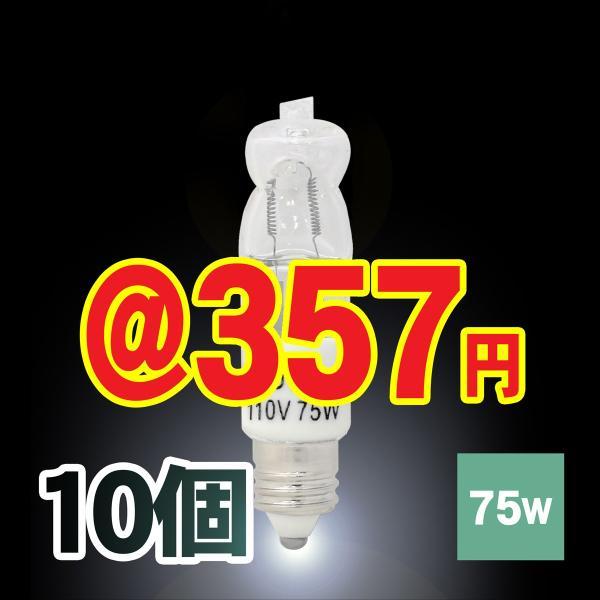 ハロゲンランプ ハロゲン電球 JD110V75W-E11口金省エネ 10個 激安 Lauda|lauda