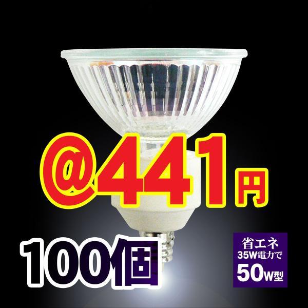 ハロゲンランプ ダイクロハロゲン電球 JR12V35W-EZ10口金広角φ50省エネ 100個 送料無料 激安 Lauda|lauda
