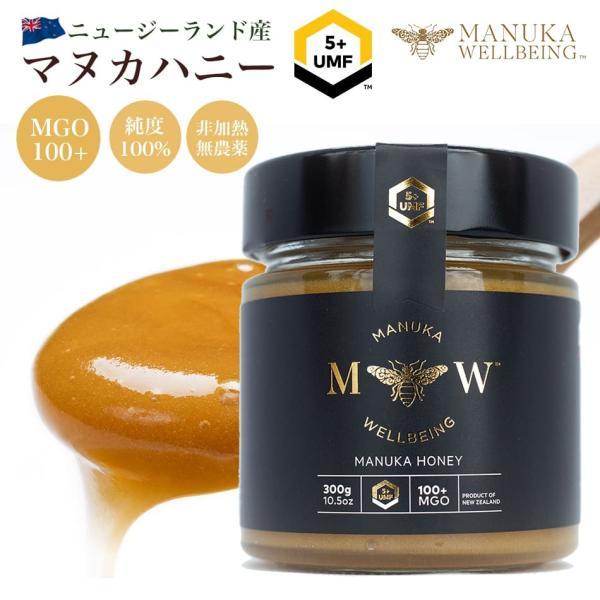 Manuka Wellbeing マヌカハニー はちみつ 生はちみつ ニュージーランド MGO100+ UMF5+ 300g 天然はちみつ 蜂蜜 無添加 ハチミツ マヌカウェルビング