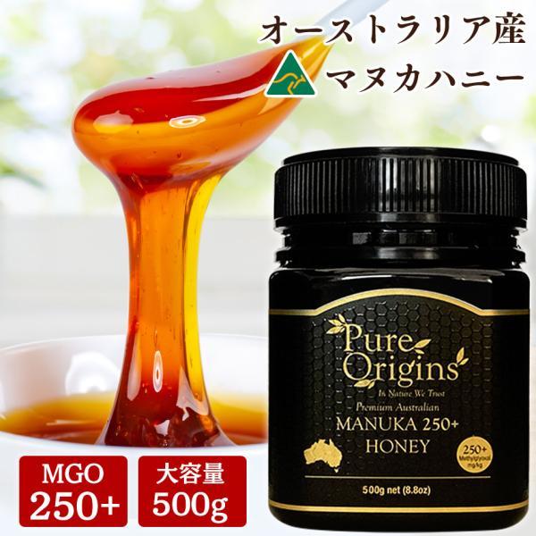 ピュアオリジン マヌカハニー マヌカ はちみつ 生はちみつ オーストラリア MGO250 500g | 天然はちみつ 純粋はちみつ 蜂蜜 ハチミツ プレゼント PureOrigins