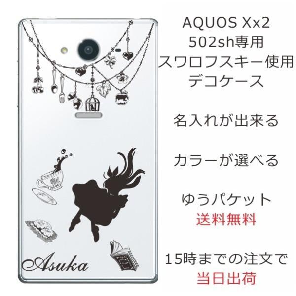c676235200 アクオスXx2 スマホケース AQUOS Xx2 502sh カバー 送料無料 スワロケース 名入れ キラキラ デコケース キラキラ ...