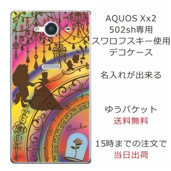 f5025b8b7c アクオスXx2 スマホケース AQUOS Xx2 502sh カバー 送料無料 スワロケース デコケース 名入れ キラキラ ステンド ...