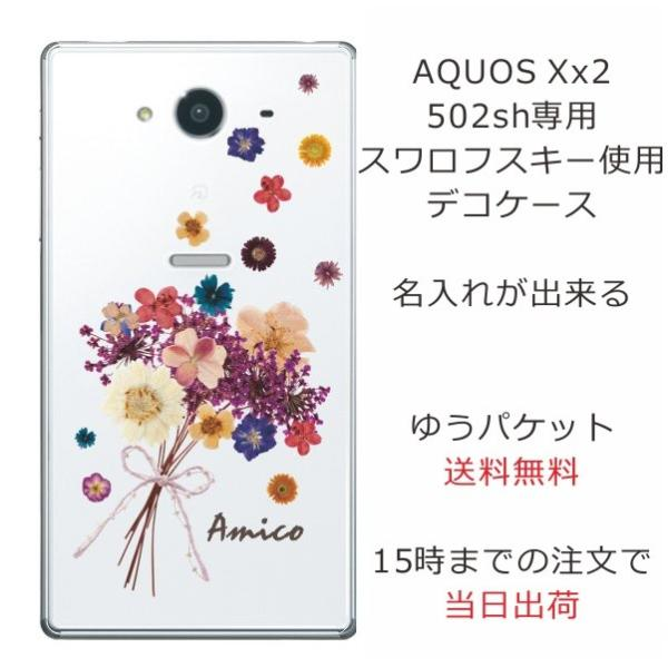 080bc46400 アクオスXx2 スマホケース AQUOS Xx2 502sh カバー 送料無料 スワロケース デコケース 名入れ キラキラ 押し花 ...