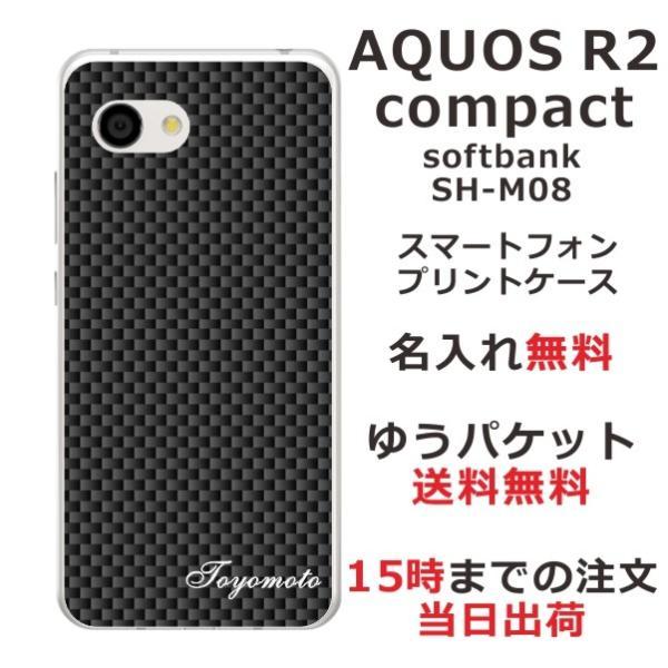 スマホケース AQUOS R2 Compact 803SH ケース アクオス アール コンパクト カバー カーボン ブラック|laugh-life