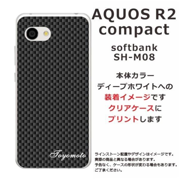 スマホケース AQUOS R2 Compact 803SH ケース アクオス アール コンパクト カバー カーボン ブラック|laugh-life|04