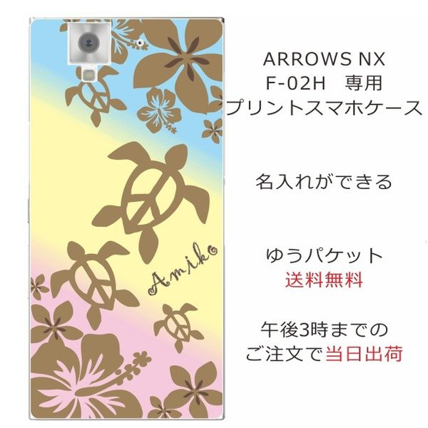 スマホケース アローズNX ケース arrows NX F-02H 送料無料 名入れ ハワイアン グラデーションホヌ laugh-life