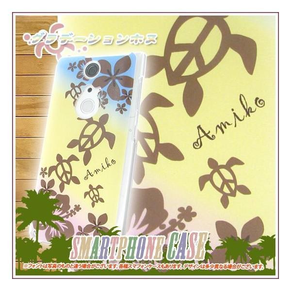 スマホケース アローズNX ケース arrows NX F-02H 送料無料 名入れ ハワイアン グラデーションホヌ laugh-life 02