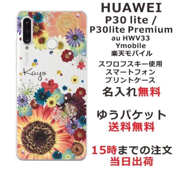 スマホケース HUAWEI P30lite Premium HWV33 ケース P30ライト 送料無料 スワロフスキー 名入れ 押し花風 フラワーアレンジカラフル|laugh-life