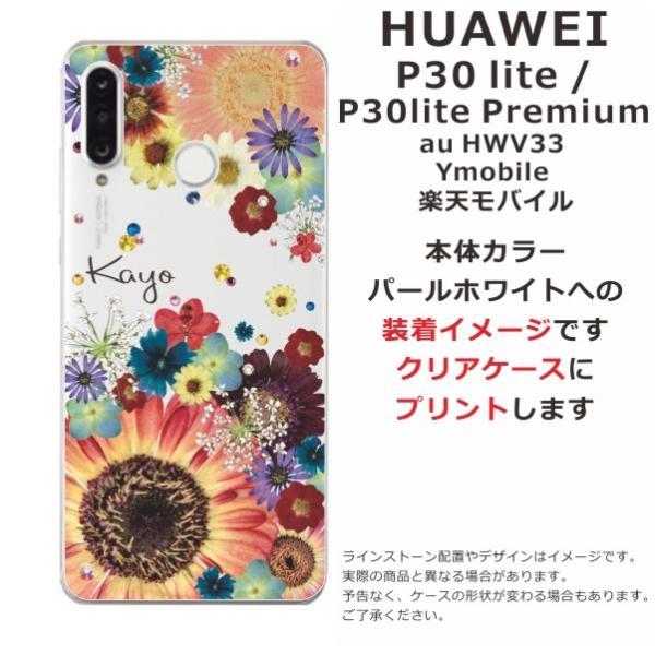 スマホケース HUAWEI P30lite Premium HWV33 ケース P30ライト 送料無料 スワロフスキー 名入れ 押し花風 フラワーアレンジカラフル|laugh-life|04