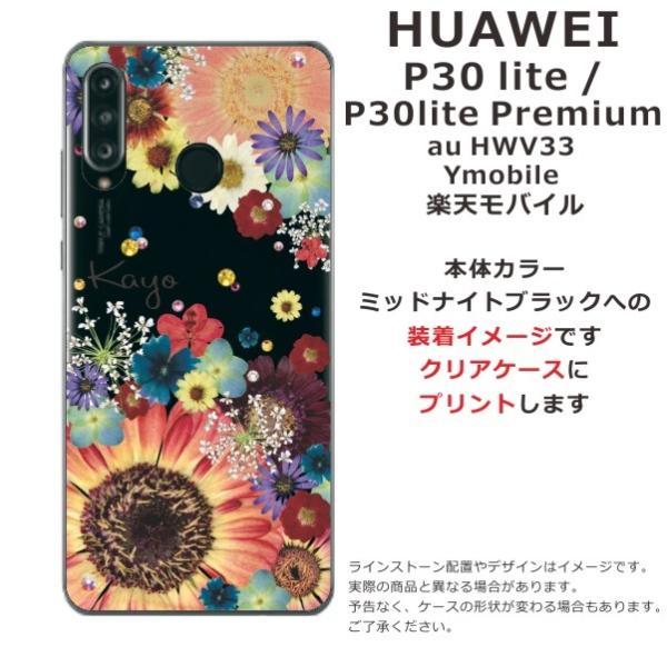 スマホケース HUAWEI P30lite Premium HWV33 ケース P30ライト 送料無料 スワロフスキー 名入れ 押し花風 フラワーアレンジカラフル|laugh-life|05