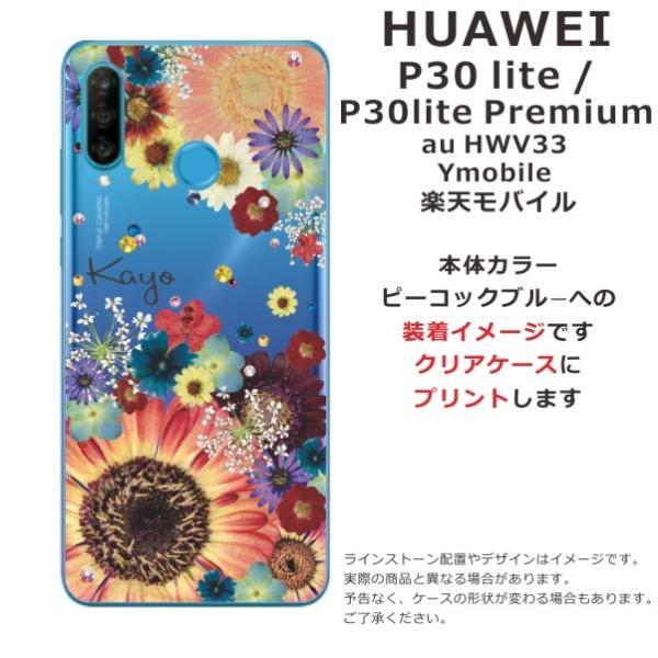 スマホケース HUAWEI P30lite Premium HWV33 ケース P30ライト 送料無料 スワロフスキー 名入れ 押し花風 フラワーアレンジカラフル|laugh-life|06