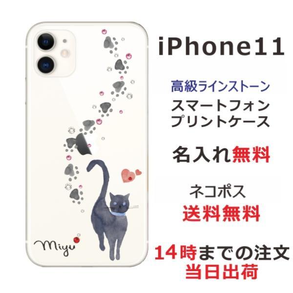 スマホケース iPhone11 ケース アイフォン11 送料無料 スワロフスキー 名入れ 黒猫 laugh-life