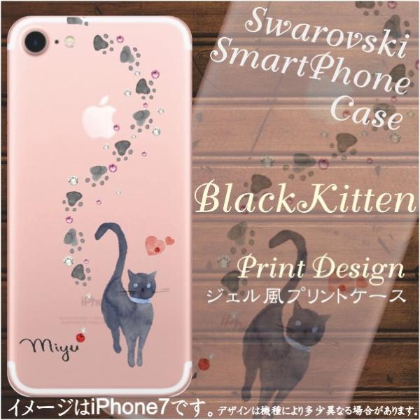 スマホケース iPhone11 ケース アイフォン11 送料無料 スワロフスキー 名入れ 黒猫 laugh-life 02