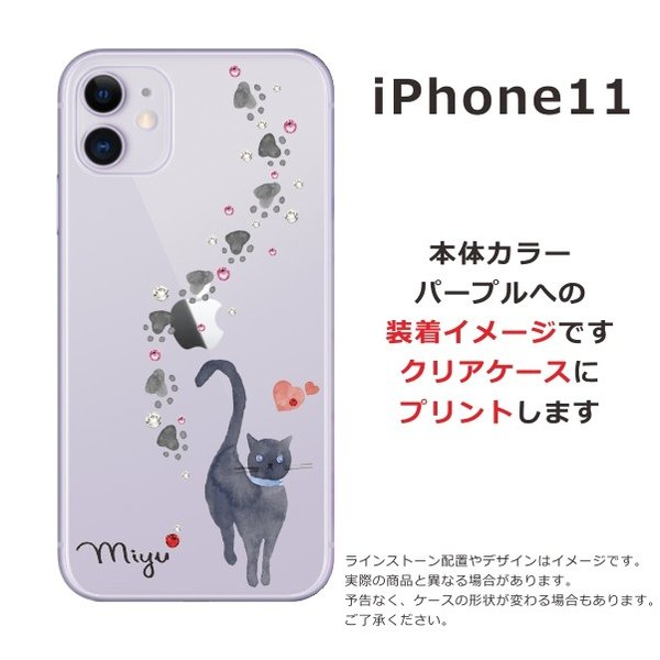 スマホケース iPhone11 ケース アイフォン11 送料無料 スワロフスキー 名入れ 黒猫 laugh-life 09