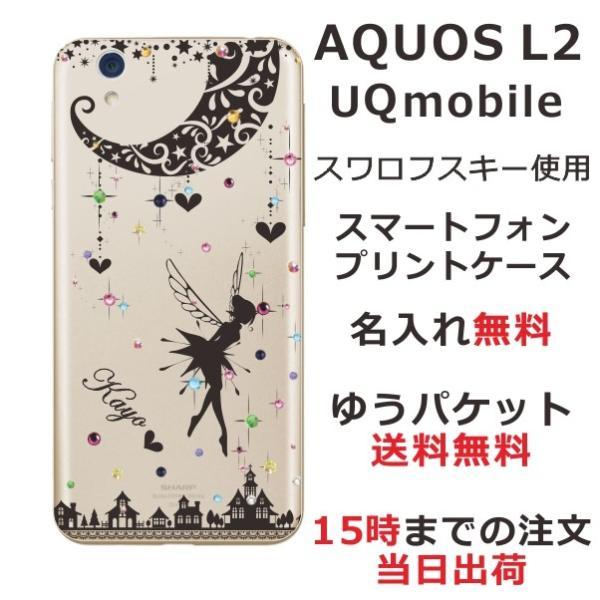 794da87ec4 アクオスL2 ケース AQUOS L2 UQmobile カバー 送料無料 スワロケース 名入れ キラキラ ティンカーベル ...