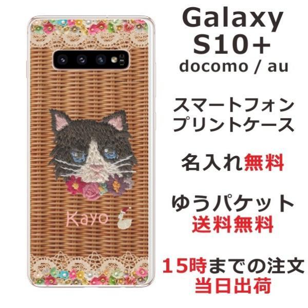 スマホケース ギャラクシーS10+ ケース GALAXY S10+ SC-04L 送料無料 名入れ 籐猫黒|laugh-life