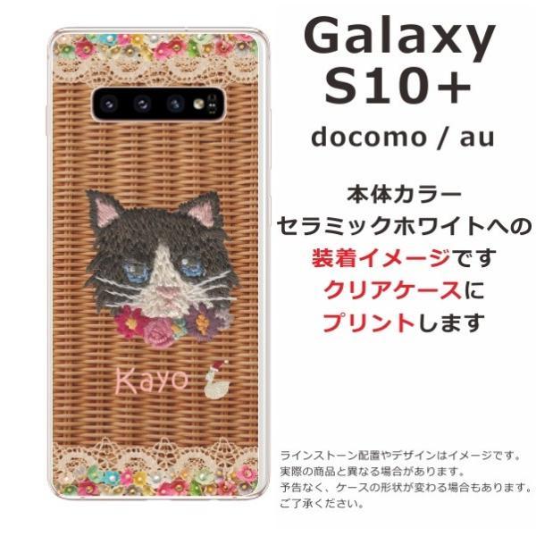 スマホケース ギャラクシーS10+ ケース GALAXY S10+ SC-04L 送料無料 名入れ 籐猫黒|laugh-life|04