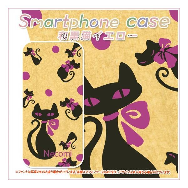 スマホケース ギャラクシーS10+ ケース GALAXY S10+ SC-04L 送料無料 名入れ 和黒猫|laugh-life|02