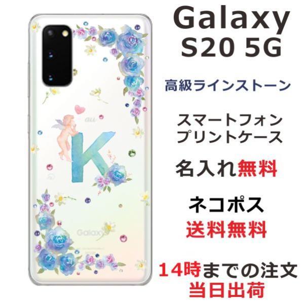 スマホケース Galaxy S20 5G SC51A SCG01 ケース ギャラクシーS20 5G sc51a カバー スワロフスキー エンジェルイニシャル