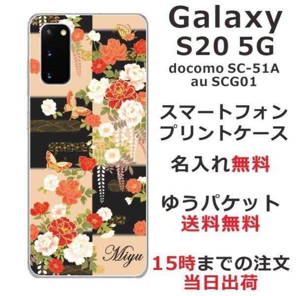 スマホケース Galaxy S20 5G SCG01 SC-51A ケース ギャラクシーS20 5G SC51A カバー 和柄 牡丹