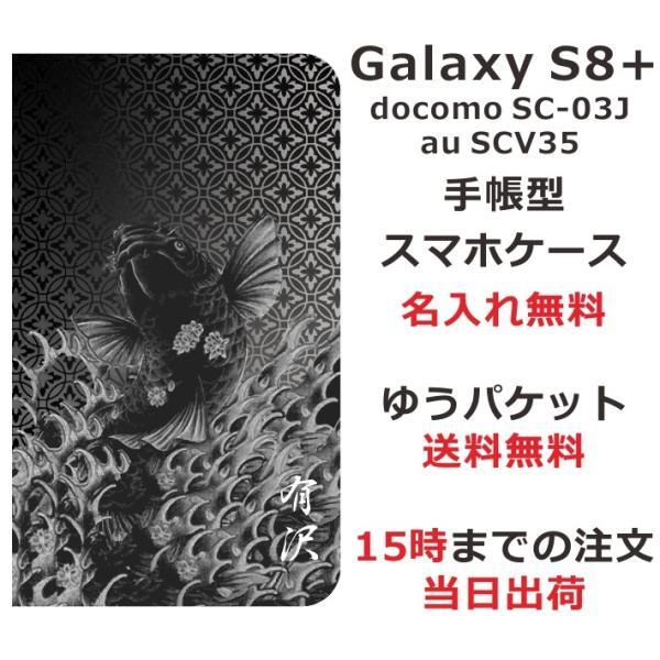 スマホケース ギャラクシーS8+ ケース GALAXY S8+ SCV35 送料無料 名入れ 昇り鯉|laugh-life